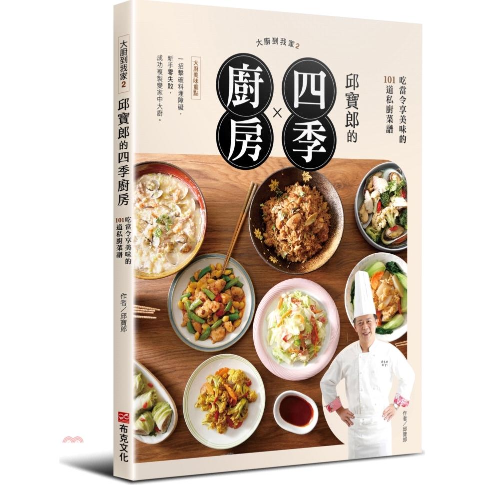 《布克文化》邱寶郎的四季廚房:吃當令享美味的101道私廚菜譜[9折]