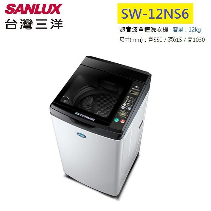 SANLUX 台灣三洋12Kg超音波洗衣機 SW-12NS6 含標準安裝、舊機回收六期零利率