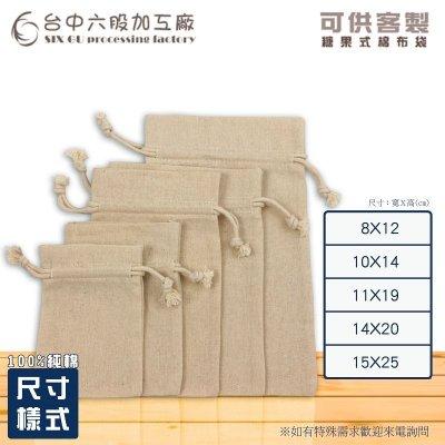 (台中六股加工廠)11x19棉布袋 棉布束口袋 純棉無毒可裝手工皂 另有麻布加工....