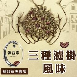 LODOJA裸豆家年節禮盒精品濾掛咖啡30入(3種風味)