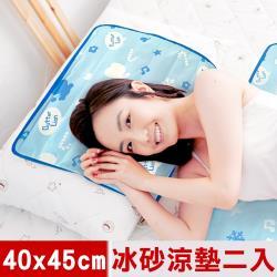 奶油獅-雪花樂園-長效型降6度涼感冰砂冰涼墊/辦公坐墊/枕墊-40x45cm-藍色(二入)