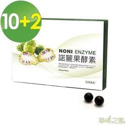 草本之家-諾麗果酵素60粒X10+2盒
