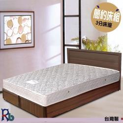 (RB)天天快樂木質床組(白橡/胡桃)-雙人5呎