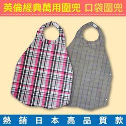 英倫經典萬用圍兜 成人圍兜 口袋圍兜 (熱銷日本高品質款,成人孩童都適用)