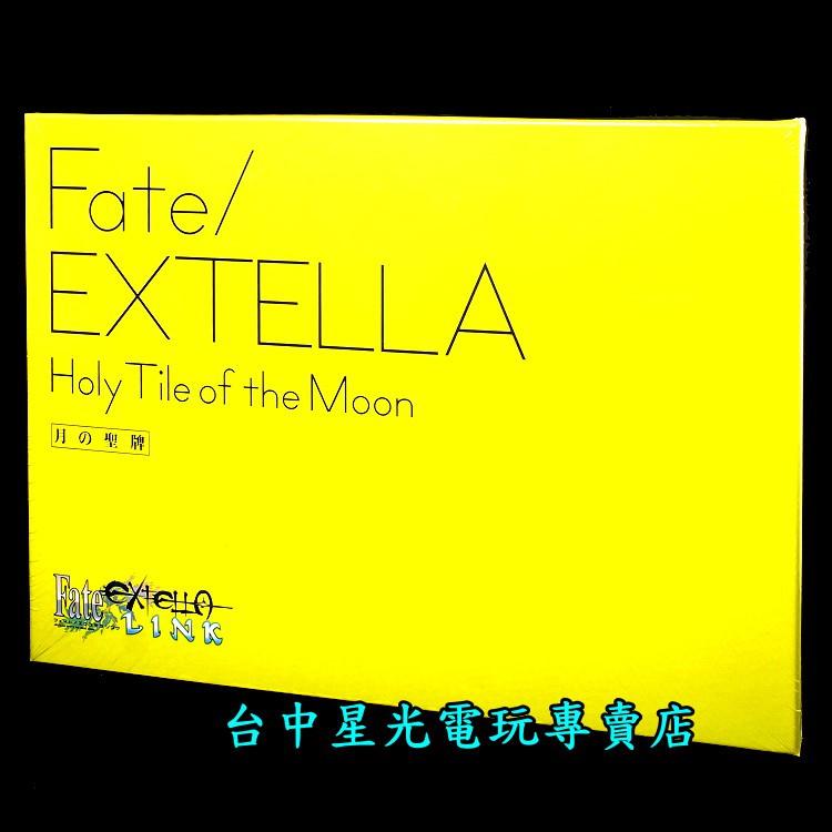 SEGA【聖牌戰爭】 Fate / EXTELLA LINK 月之聖牌組 麻將牌 麻將 全新品【含特別繪製盒】台中星光