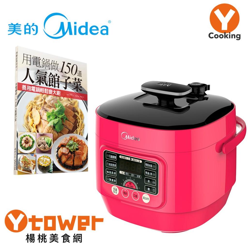 【Midea美的】 mini食代電子鍋 / 壓力鍋【楊桃美食網】