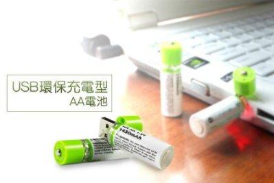 1450mAh【環保充電電池】USB環保充電型AA電池充電3號電池 USB充電 隨身充電 全球通循環充電1000次以上