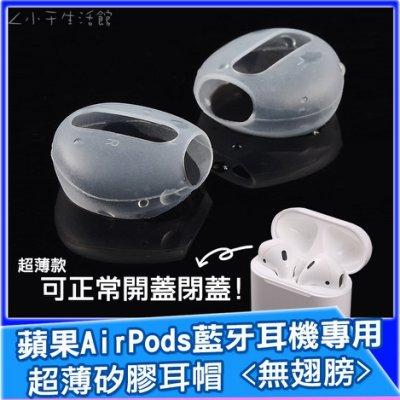 AirPods 2 1 超薄矽膠耳帽 無翅膀款 耳套 耳罩 耳塞套 耳機套 耳機配件 藍牙耳機專用保護套【A02427】