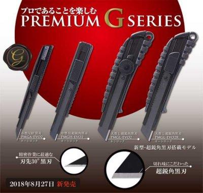 {阿治嬤}日本 NT Cutter 金屬系列 超鋒利 大型轉扭式 美工刀 黑刃 PMGL-EVO2