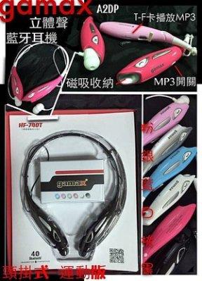 [天下通訊] gamax 頸掛式防潑水運動音樂藍芽耳機 4.0V A2DP 可插卡 MP3 來電會震動