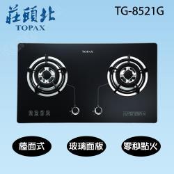 莊頭北面板加大強化玻璃檯面式二口瓦斯爐(天然瓦斯)TG-8521G