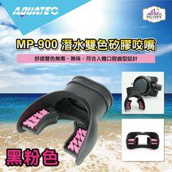AQUATEC MP-900 潛水雙色矽膠咬嘴/黑粉色 ( PG CITY )