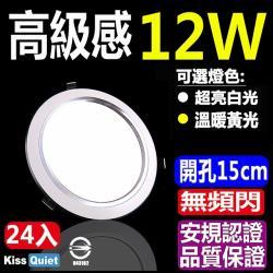 《Kiss Quiet》 高質感-白光/黄光15W LED崁燈 15公分崁孔含變壓器 -24入