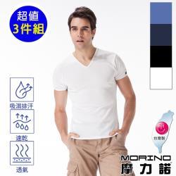 MORINO摩力諾-速乾涼感短袖V領衫 短袖T恤(超值3件組)