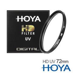 HOYA 72mm HD UV 超高硬度UV鏡