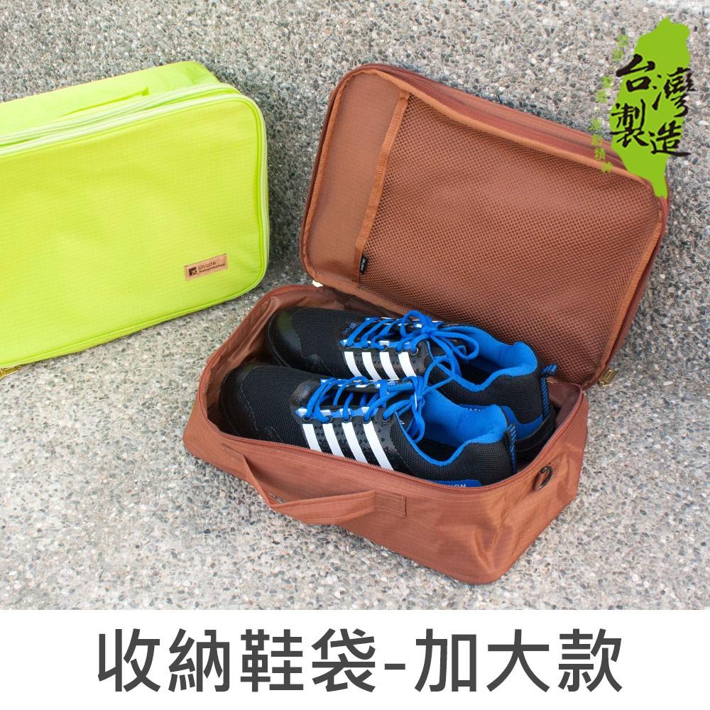 珠友 旅行手提收納鞋袋/運動防潑水鞋包/便攜式鞋套/防塵鞋袋(加大款)-Unicite (SN-20041)