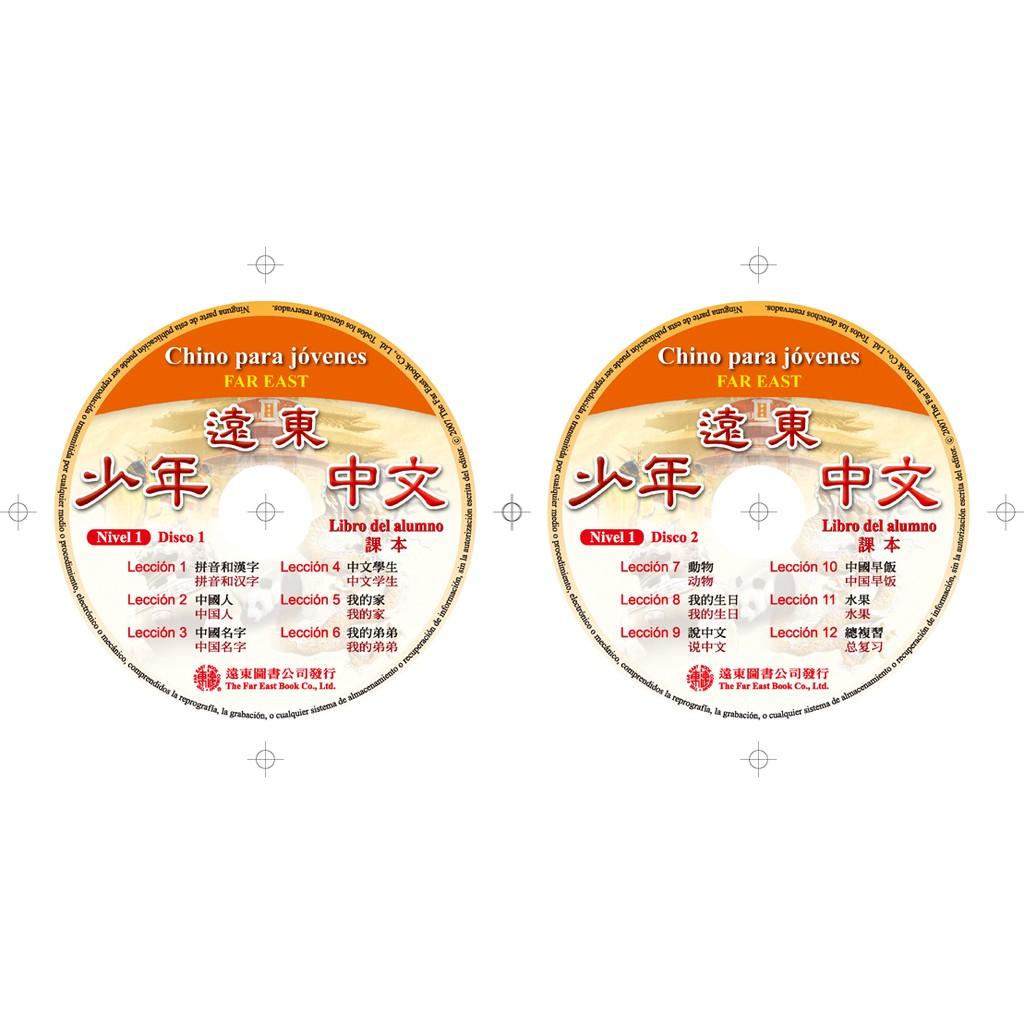 遠東少年中文 (第一冊) (西語版) (課本用 CD 2片)