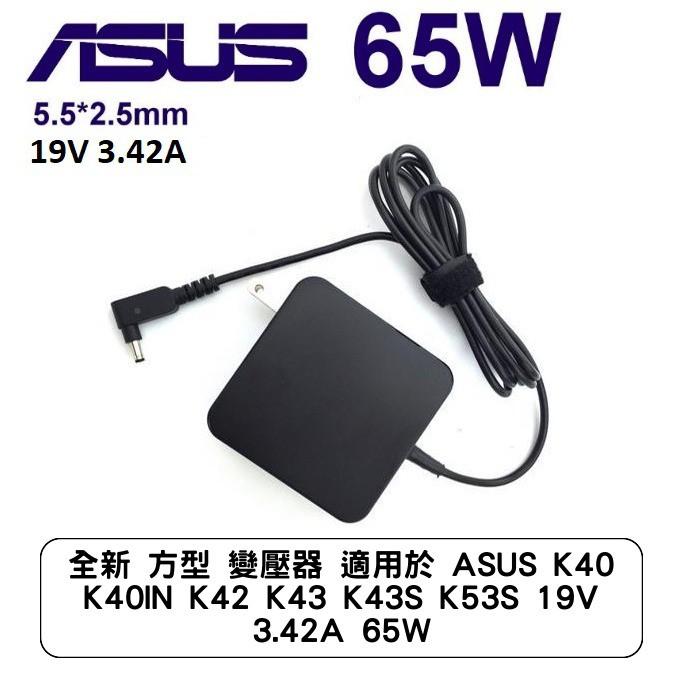 全新 方型 變壓器 適用於 ASUS K40 K40IN K42 K43 K43S K53S 19V 3.42A 65W