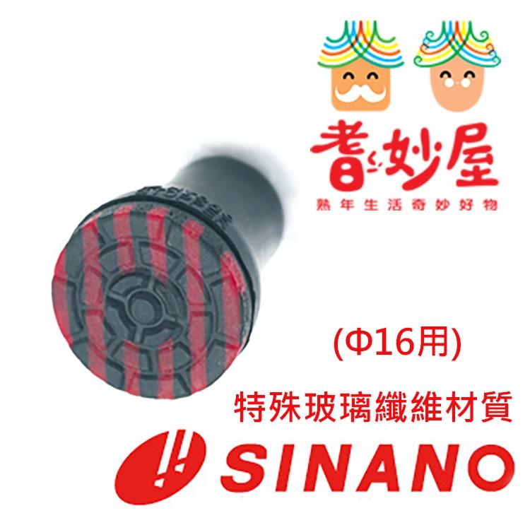 【耆妙屋】Sinano 手杖止滑套(16用)