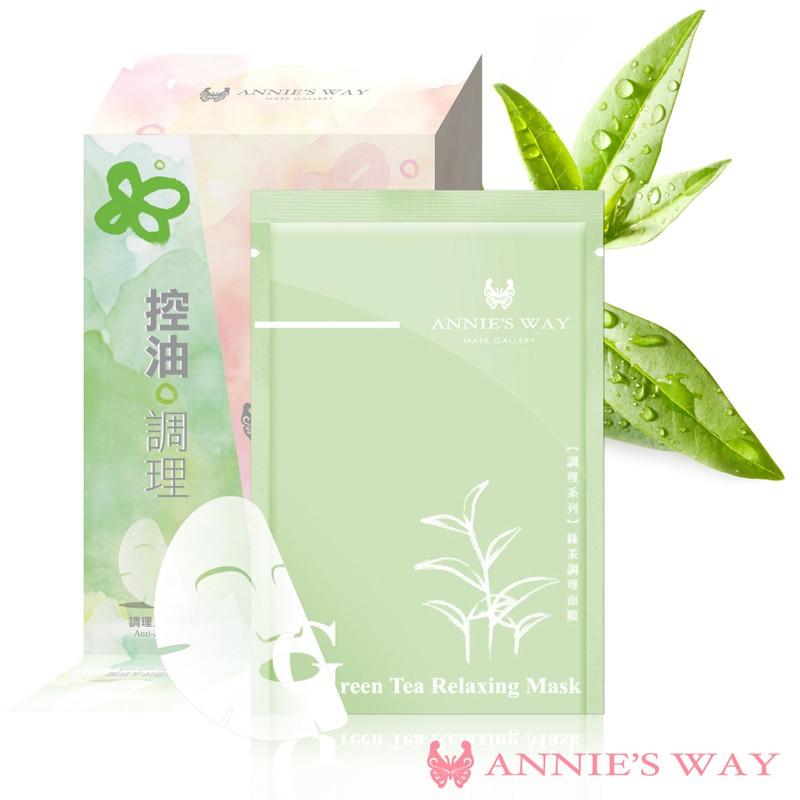 Annie's Way 安妮絲薇 調理系列 綠茶調理隱形面膜 10入