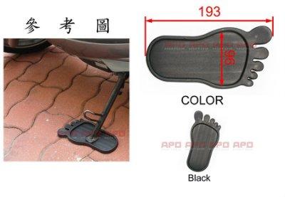 APO~H5-2.側支架墊-腳丫款/CB1000R/XJ6/T2/GSR750/Z1000/VERSYS/MONSTER