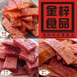 [金梓食品]陸味澎拜組(泰式檸檬豬肉乾*2+蜜汁豬肉乾*2+黑胡椒厚片肉乾*2)