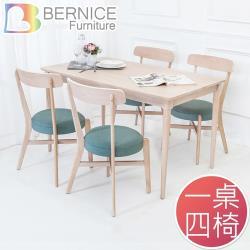 Boden-薩普4.5尺實木餐桌椅組(一桌四椅)