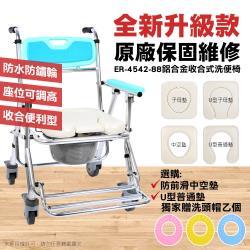 【恆伸醫療器材】ER-4542-88 鋁合金+塑膠輪 折疊收合式洗澡便椅(可收合)