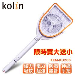 Kolin歌林 伸縮吸蚊電蚊拍KEM-KU206