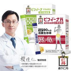 森下仁丹|晶球好菌換季調理組(日常14包+敏益菌14包)-B