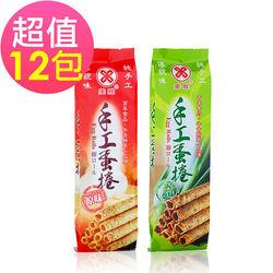 【美雅宜蘭餅】手工蛋捲綜合口味超值組