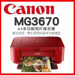 Canon PIXMA MG3670 多功能相片複合機-睛豔紅