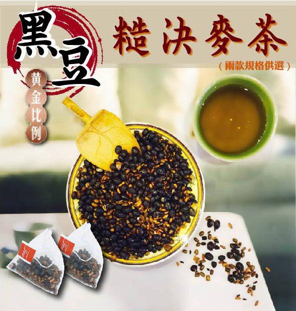 🍎【獨家代理好茶飲】黑豆糙決麥茶 -- 三角立體茶包/家庭經濟包兩款任選