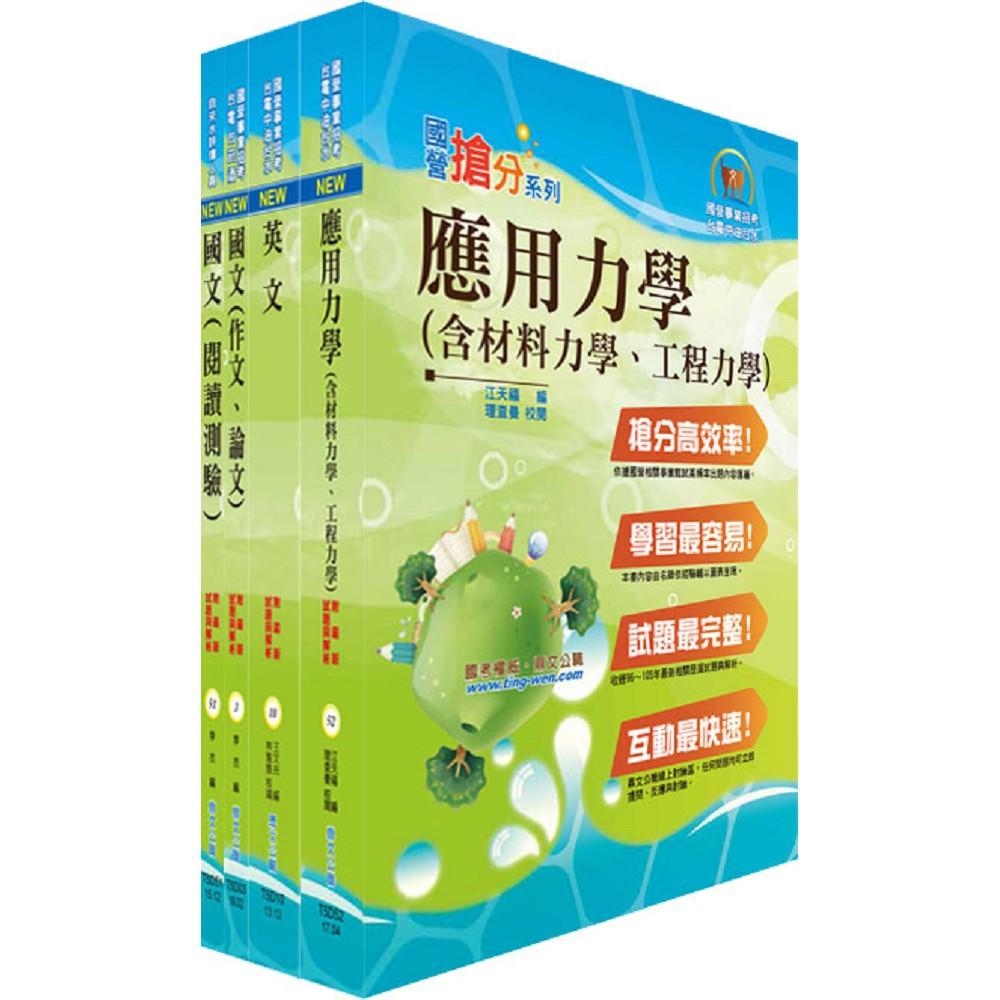 【鼎文公職。書籍】漢翔公司招考師級(飛機結構A、B)套書 - 6D280