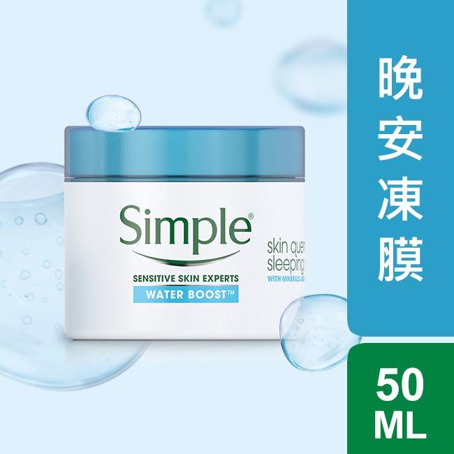 Simple 清妍極致補水晚安凍膜 50ml