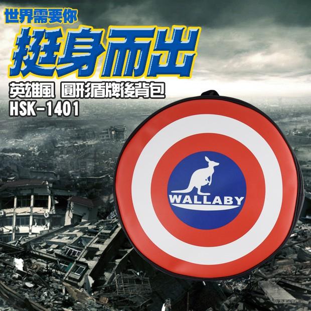 WALLABY 袋鼠牌 英雄風格 圓形盾牌後背包 HSK-1401