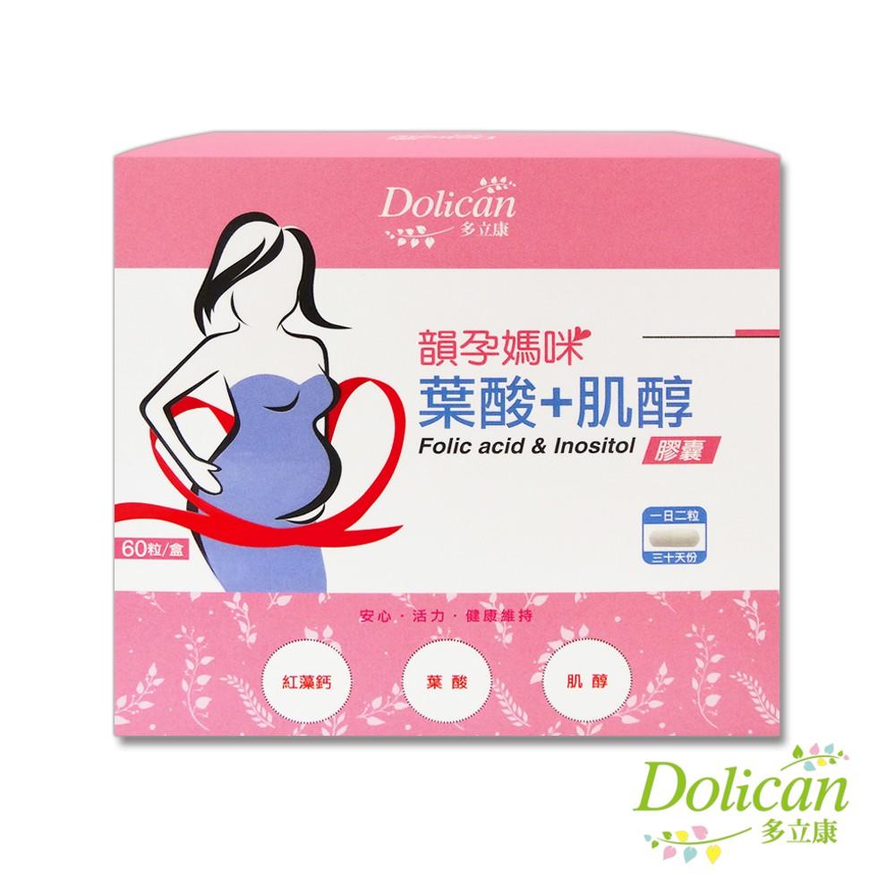 《多立康》韻孕媽咪葉酸+肌醇膠囊 (60 粒/盒)