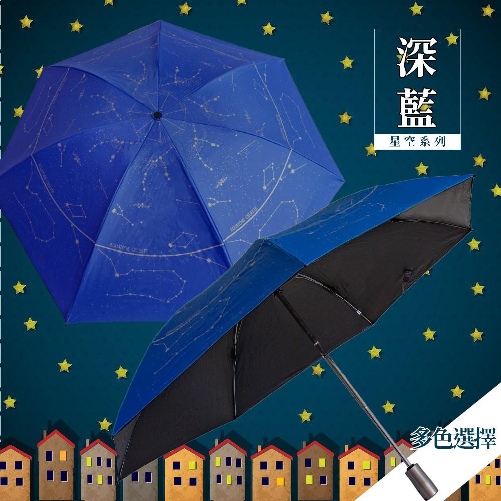 反向自動開收折傘-星空圖 (深藍.淺藍.普魯士藍.靛青)