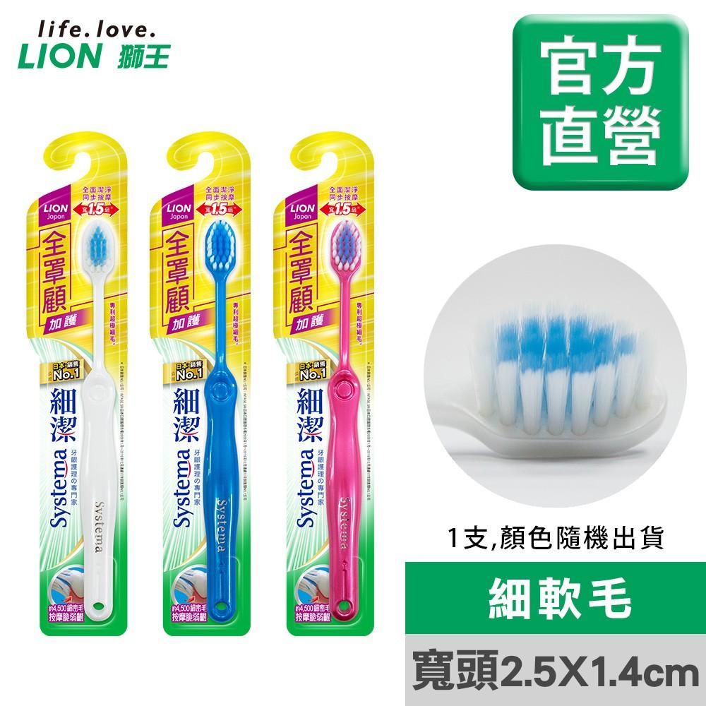 日本獅王 LION 獅王細潔全罩顧加護牙刷 25g x 1支(顏色隨機出貨)│台灣獅王官方旗艦店