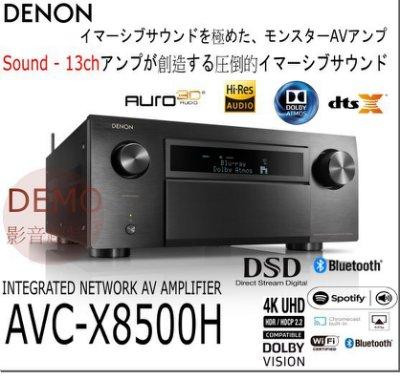 """㊑DEMO影音超特店㍿ 日本DENON AVC-X8500H """"超ド級""""13.2 ch 旗艦環繞擴大機 附中說"""