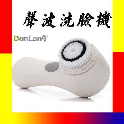 買一送三 DanLong 頂級聲波洗臉機 丹龍 電動洗臉機 洗臉神器 洗臉刷 非Clarisonic pobling