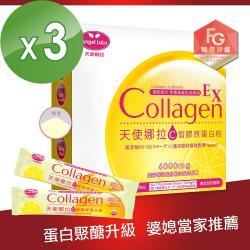 Angel LaLa 天使娜拉_EX C皙榖胱甘太膠原粉 日本專利蛋白聚醣 楊謹華代言(15包/盒x3盒)