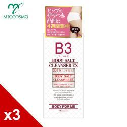 ((即期品)) MICCOSMO B3蜜桃美臀去角質酵素粉(125g/瓶)3入組