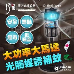 【CHIAO FU 巧福】MIT吸入式捕蚊器/捕蚊燈 UC-850HE大( 光觸媒捕蚊器 )