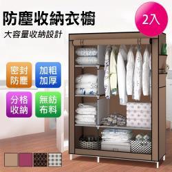 VENCEDOR  爆款熱銷簡易型韓式DIY布衣櫃-2入