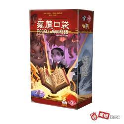 【桌遊愛樂事】瘋魔口袋 (國外正式授權繁中版)
