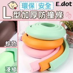 E.dot 環保居家安全L型加厚防撞條(二色選)