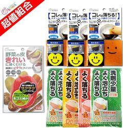 【SOWA】日本製廚房智慧清潔組