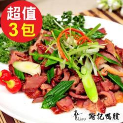 謝記  傳統鴨賞肉(切片)3包組