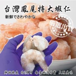 海肉管家-台灣鳳尾特大蝦仁(3包/每包約200g±10%)